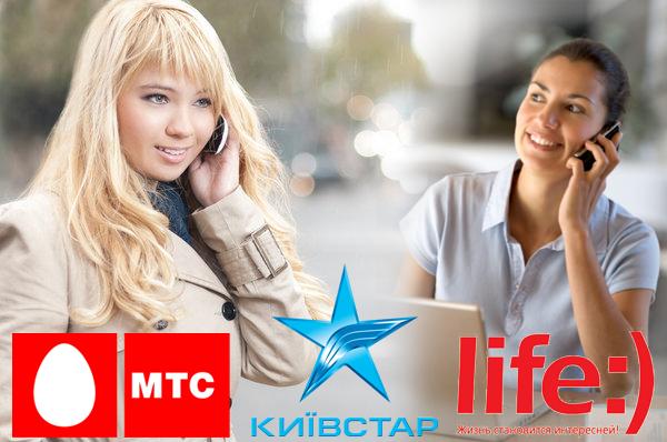 Как перевести деньги с Киевстар на Лайф, МТС, Интертелеком - изображение
