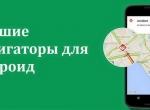 Подбираем лучший навигатор для Андроид устройства - изображение