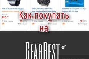 Что такое Gearbest -  как заказать и купить телефон - изображение