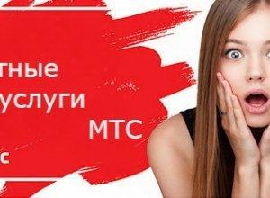 Как отключить платные услуги МТС Украина (Vodafone) - изображение
