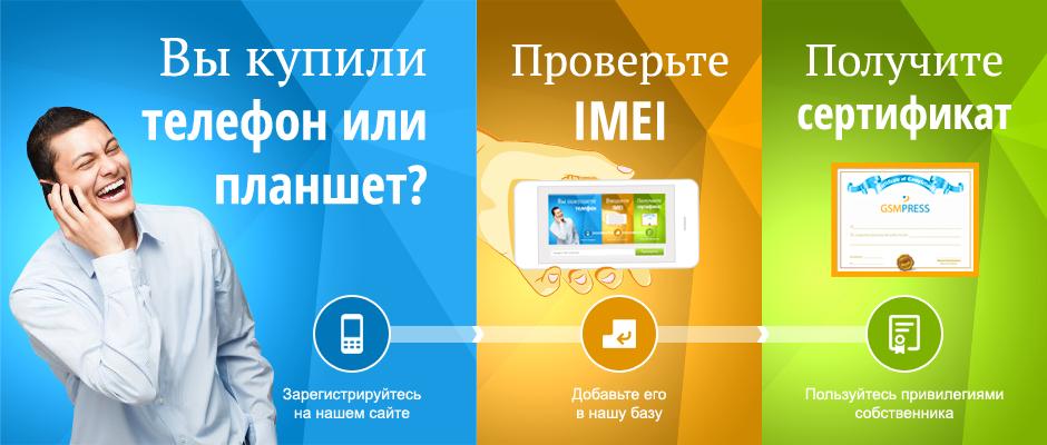 Как проверить телефон по IMEI или серийному номеру