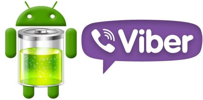 Как заставить Viber меньше «кушать» аккумулятор на Android? - изображение