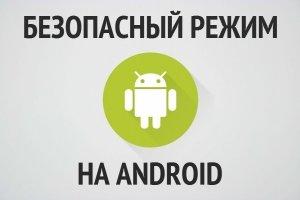 Как включить безопасный режим на Android телефоне или планшете - изображение