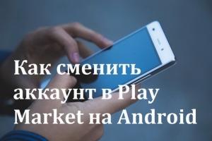 Как сменить аккаунт в Play Market на Android телефоне и планшете - изображение