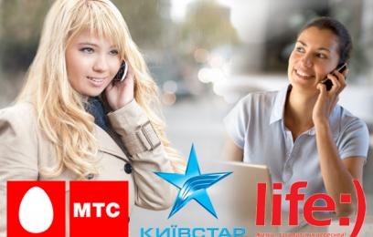 Как перевести деньги с Киевстар на Лайф, МТС (Vodafone), Интертелеком - изображение
