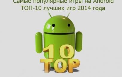 Самые популярные игры на Android июнь 2014 (Топ 10 популярных игр на Android) - изображение