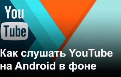 Прослушивание музыки с YouTube в фоне, используя Chrome на базе Android - изображение