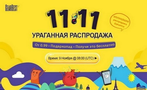 Грандиозная распродажа техники 11 ноября с подарками и большим скидками - изображение