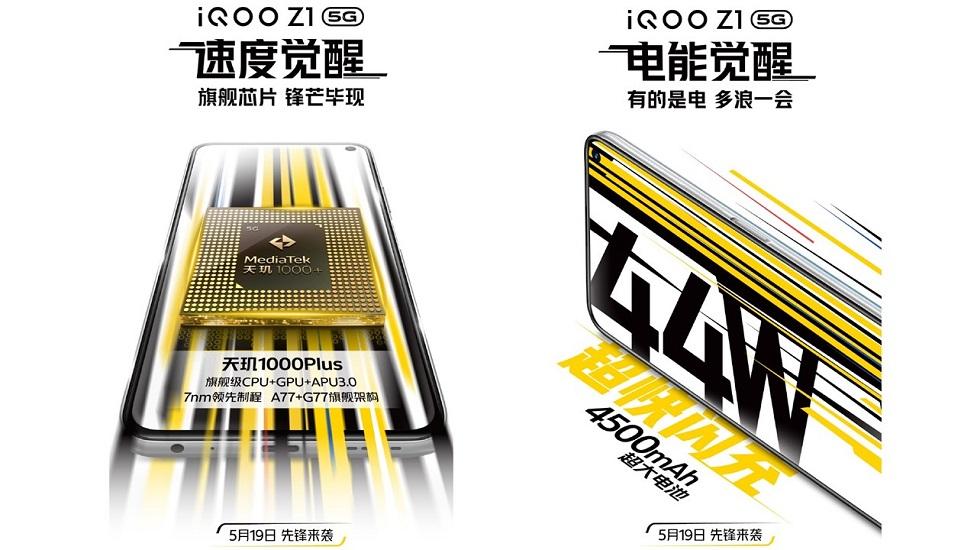 Смартфон iQOO Z1 5G получил процессор MediaTek Dimensity 1000+ и сканер отпечатков - изображение