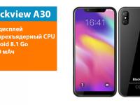 Смартфон Blackview A30: оригинальный вырез и ценник в 70 долларов США - изображение