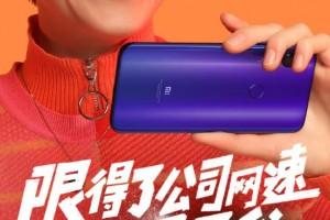 Стали известны главные особенности молодёжного девайса Xiaomi Play - изображение