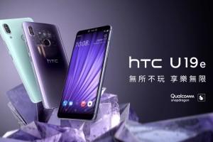Новинка HTC U19e: процессор Snapdragon 710, 6ГБ ОЗУ и аккумулятор на 3930 мАч - изображение