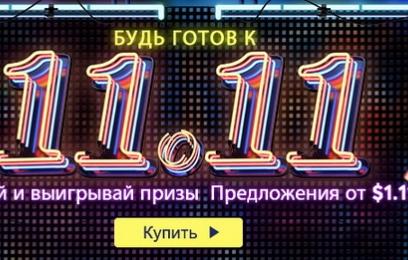 Большая распродажа от GearBest 11.11 - изображение
