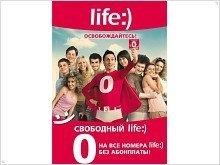 Самый выгодный тариф -  «Свободный life:) максимум БЕЗ ПОПОЛНЕНИЙ» – для - изображение