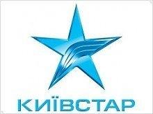 «Киевстар» продлевает срок акционного подключения к услуге «Домашний - изображение