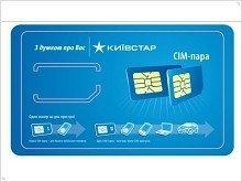 Новая услуга «СИМ-пара» от оператора «Киевстар» - изображение