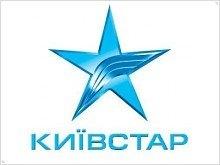 Новые тарифы для общения клиентов двух сетей: «Киевстар» и «Beeline-Украина» - изображение