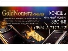 Красивый номер телефона - доступен каждому - изображение