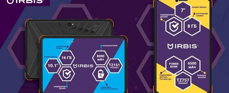 Планшеты Irbis TZ151 and TZ757: устройства в максимально защищенном исполнении - изображение