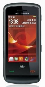 Фото Motorola EX201