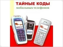 Cервисные коды для многих современных телефонов - изображение